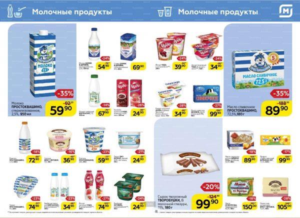 Каталог гипермаркет МАГНИТ 08.05.-21.05.2019 стр.4