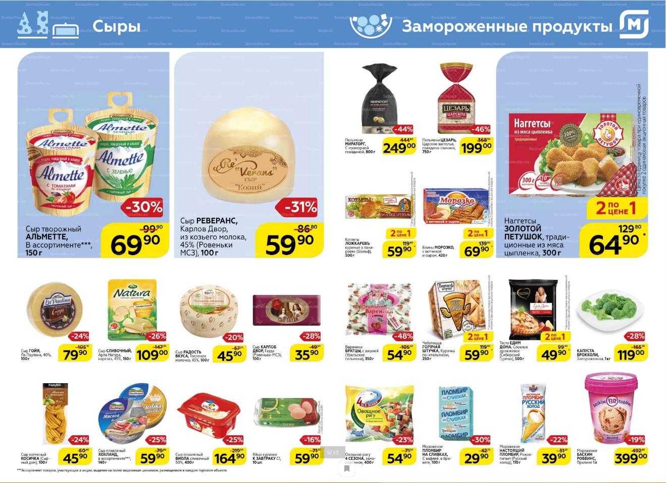 Каталог гипермаркет МАГНИТ 08.05.-21.05.2019 стр.5