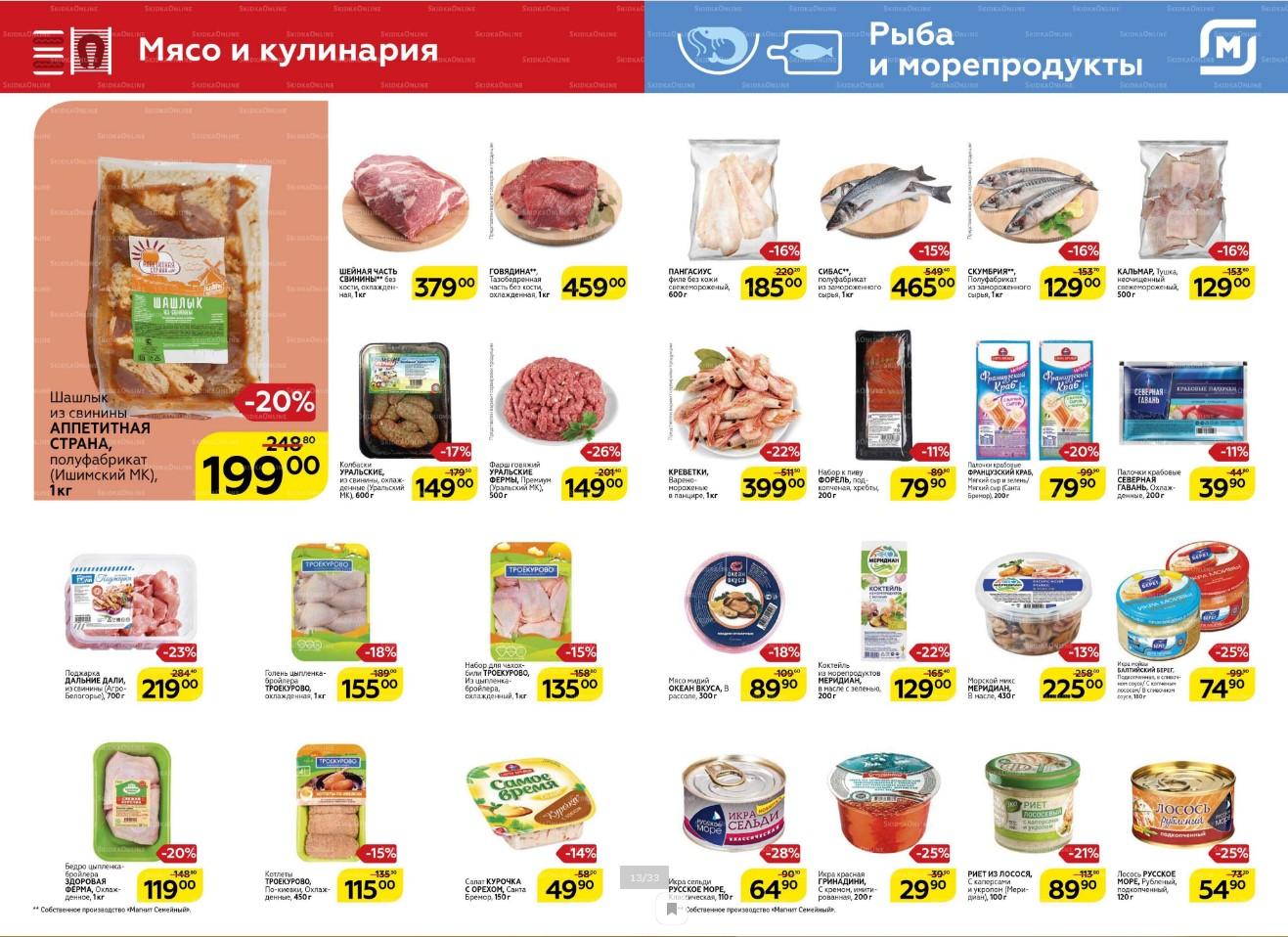 Каталог гипермаркет МАГНИТ 08.05.-21.05.2019 стр.7