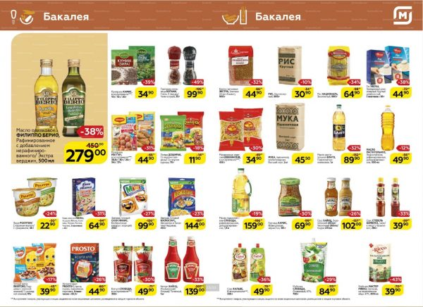 Каталог гипермаркет МАГНИТ 08.05.-21.05.2019 стр.8