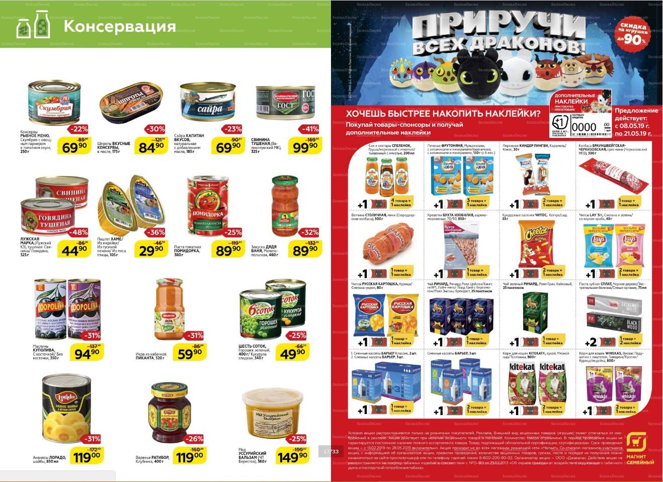 Каталог гипермаркет МАГНИТ 08.05.-21.05.2019 стр.9