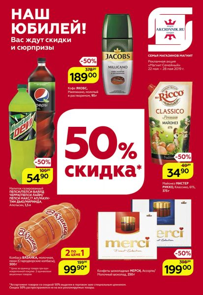 Каталог гипермаркет МАГНИТ 22.05.-04.06.2019 стр. - 0001