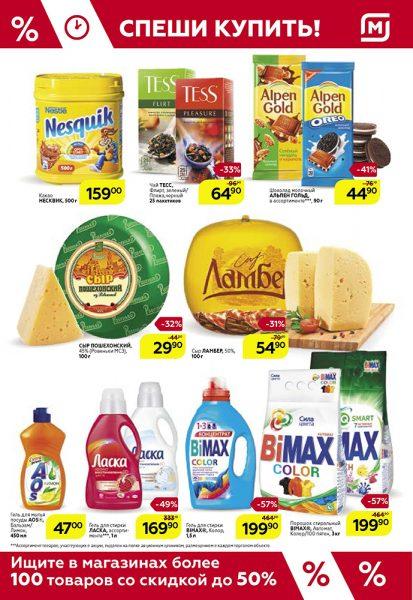 Каталог гипермаркет МАГНИТ 22.05.-04.06.2019 стр. - 0002