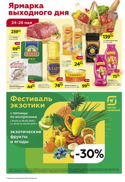 Каталог гипермаркет МАГНИТ 22.05.-04.06.2019 стр. - 0003