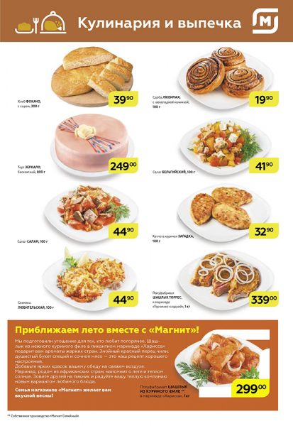 Каталог гипермаркет МАГНИТ 22.05.-04.06.2019 стр. - 0005