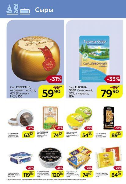 Каталог гипермаркет МАГНИТ 22.05.-04.06.2019 стр. - 0008