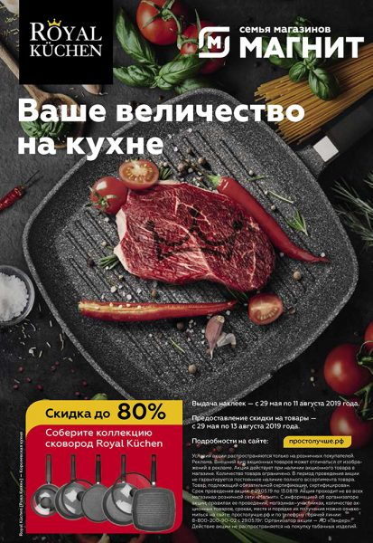 Каталог гипермаркет МАГНИТ 22.05.-04.06.2019 стр. - 0017