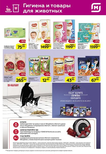 Каталог гипермаркет МАГНИТ 22.05.-04.06.2019 стр. - 0023