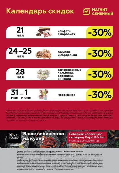 Каталог гипермаркет МАГНИТ 22.05.-04.06.2019 стр. - 0029