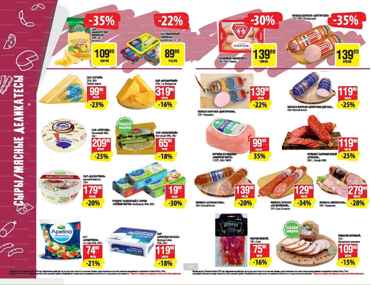 Каталог гипермаркетов Райт 13-26.05.2019 стр.03