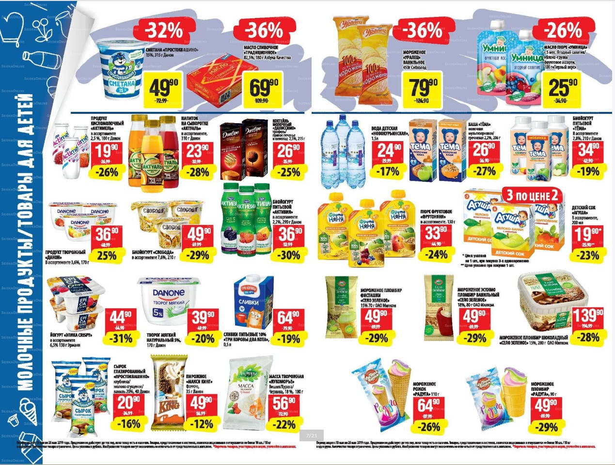 Каталог гипермаркетов Райт 13-26.05.2019 стр.04
