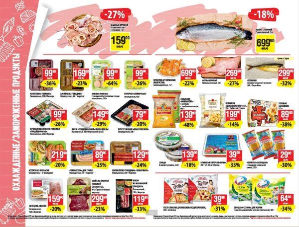 Каталог гипермаркетов Райт 13-26.05.2019 стр.05