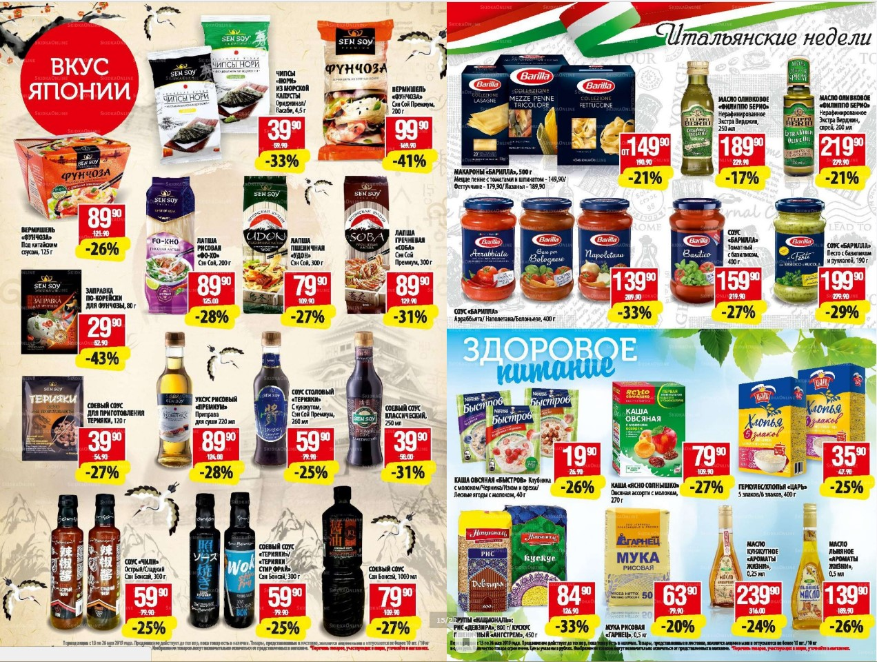 Каталог гипермаркетов Райт 13-26.05.2019 стр.08