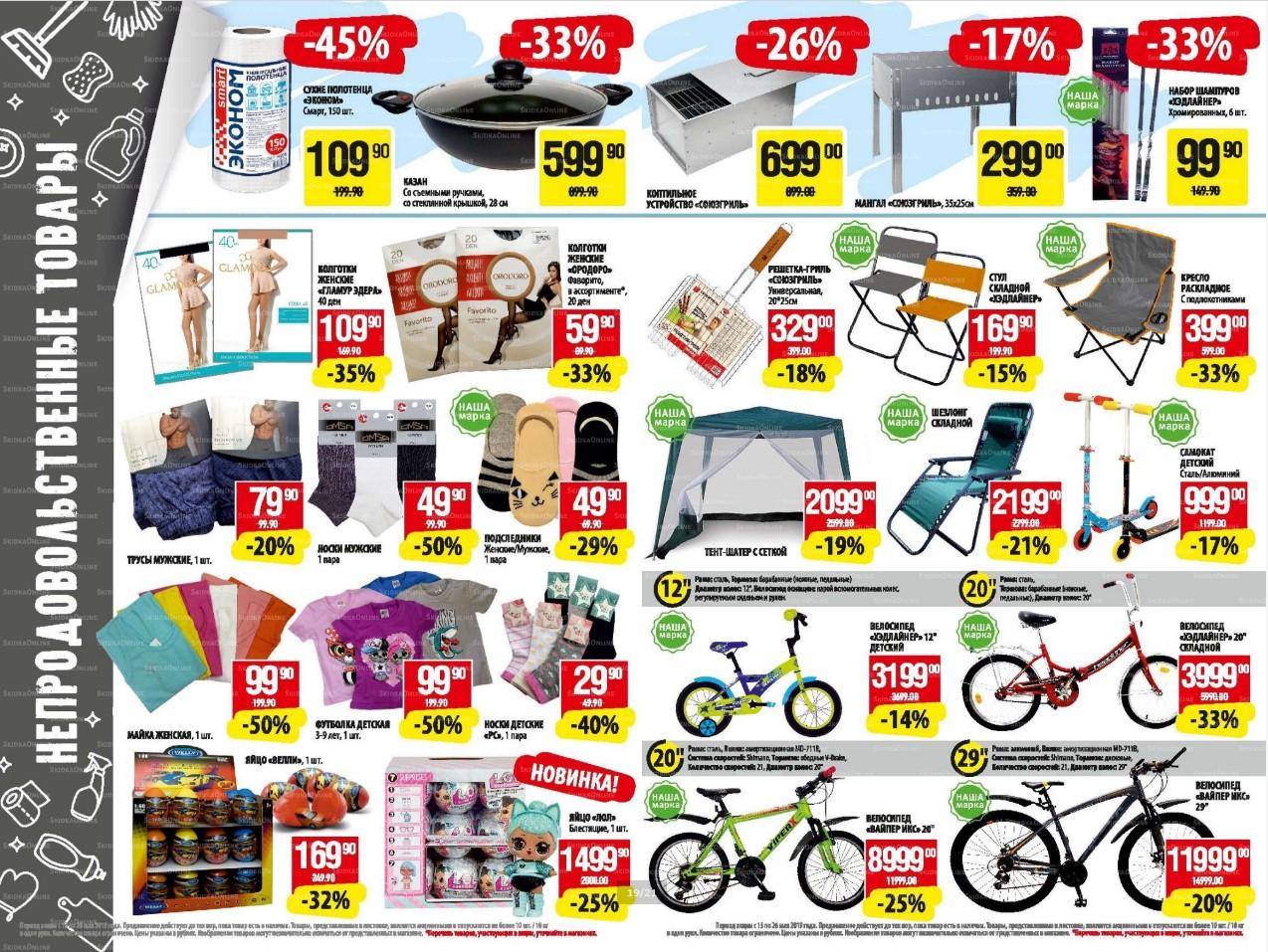 Каталог гипермаркетов Райт 13-26.05.2019 стр.10