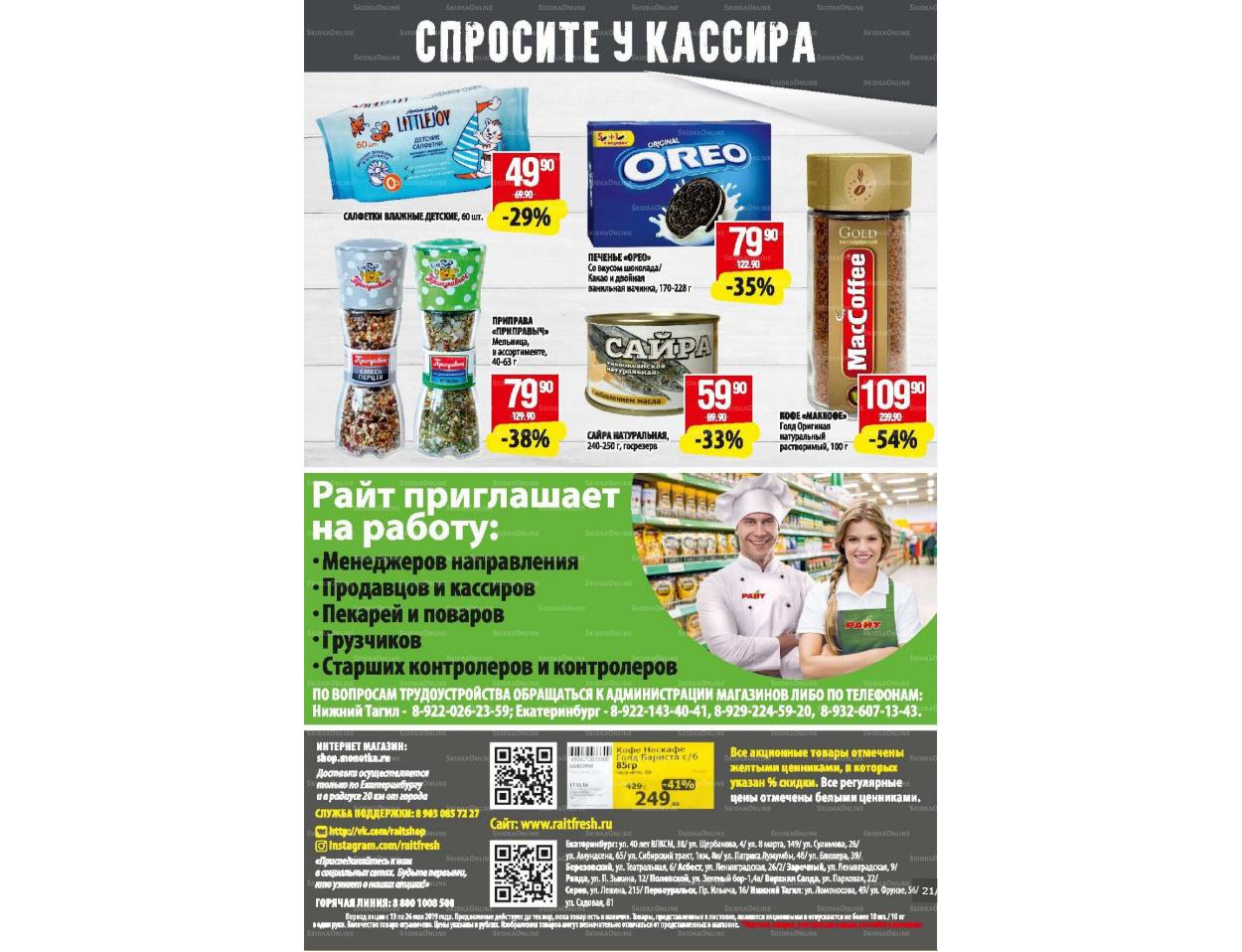 Каталог гипермаркетов Райт 13-26.05.2019 стр.11