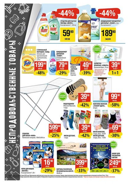Каталог гипермаркетов Райт 27.05.-02.06.2019 стр. - 0022