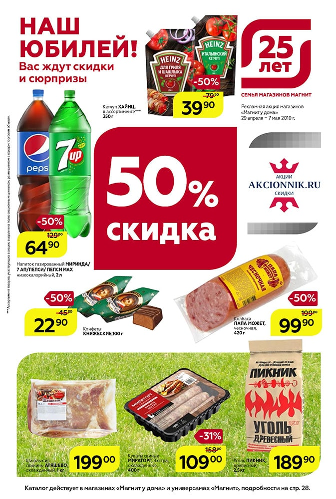 Каталог магазин Магнит 29-07.05.2019 стр. - 0001