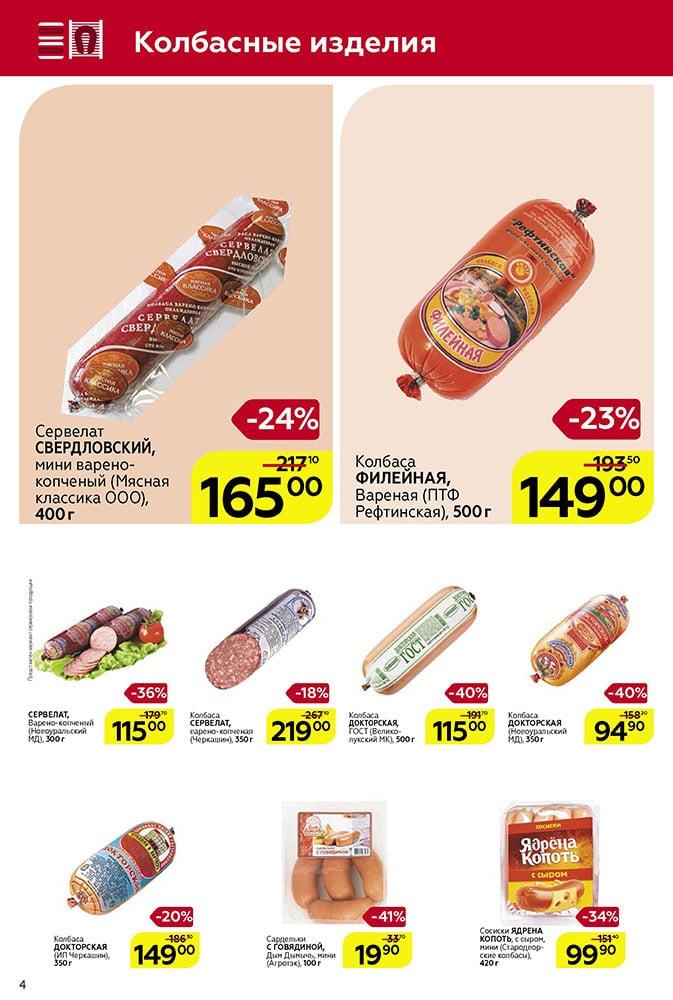 Каталог магазин Магнит 29-07.05.2019 стр. - 0004