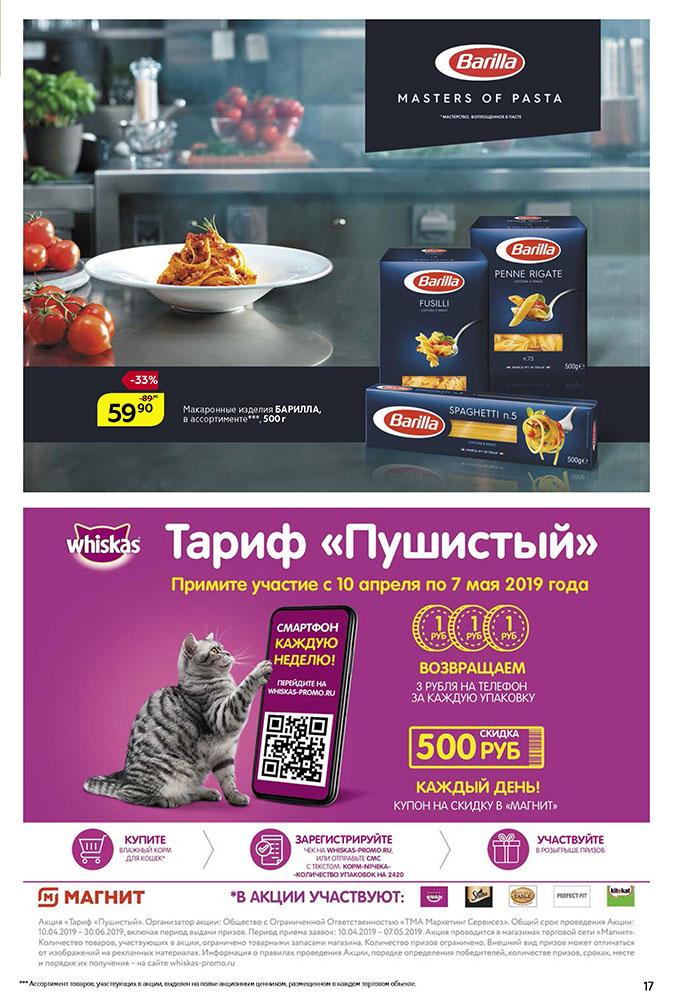 Каталог магазин Магнит 29-07.05.2019 стр. - 0017