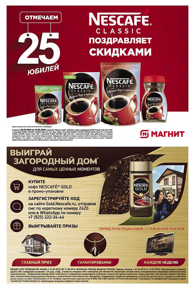 Каталог магазин Магнит 29-07.05.2019 стр. - 0022