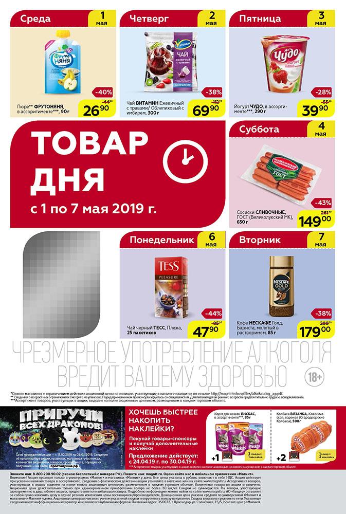 Каталог магазин Магнит 29-07.05.2019 стр. - 0024