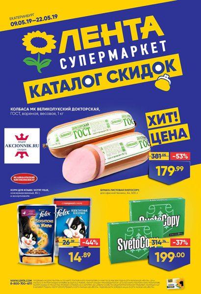 Каталог супермаркет Лента 09.05.2019-22.05.2019 стр. - 0001