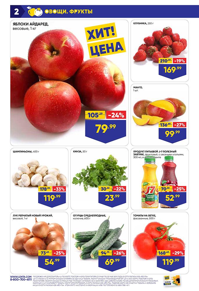 Каталог супермаркет Лента 09.05.2019-22.05.2019 стр. - 0002