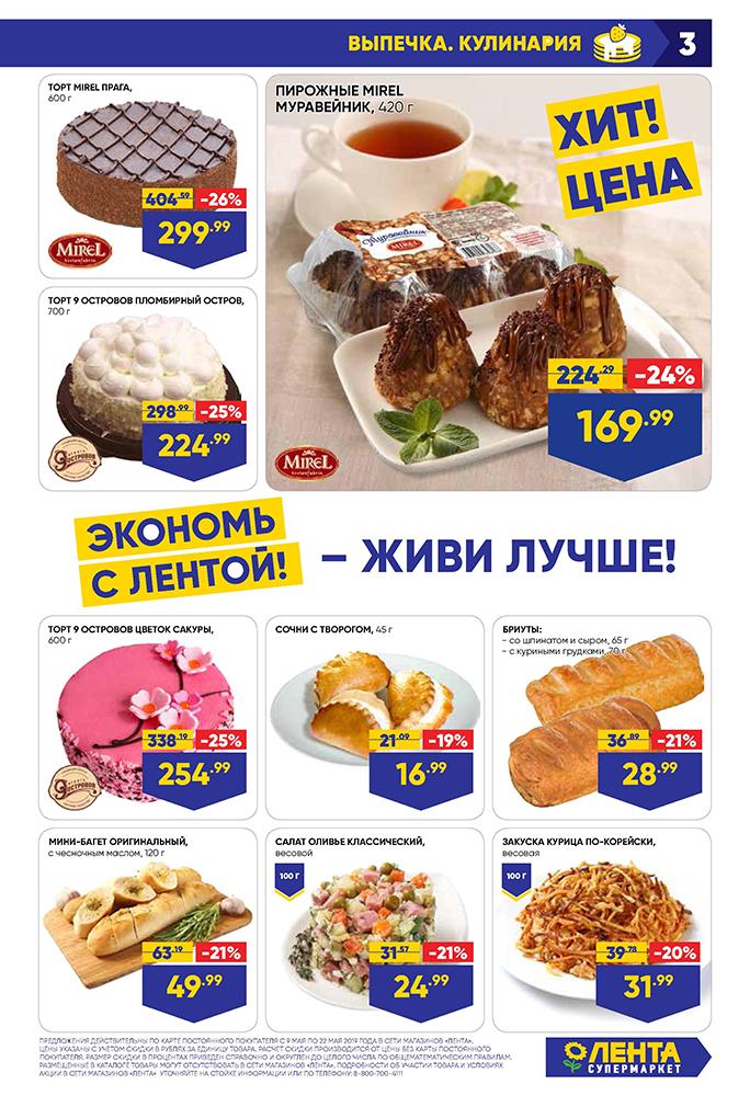 Каталог супермаркет Лента 09.05.2019-22.05.2019 стр. - 0003