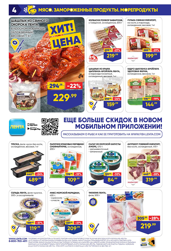 Каталог супермаркет Лента 09.05.2019-22.05.2019 стр. - 0004