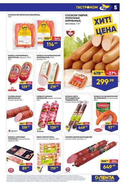 Каталог супермаркет Лента 09.05.2019-22.05.2019 стр. - 0005