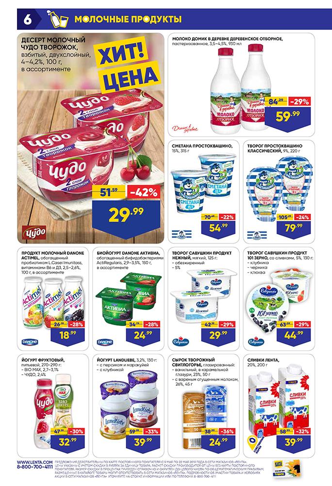 Каталог супермаркет Лента 09.05.2019-22.05.2019 стр. - 0006