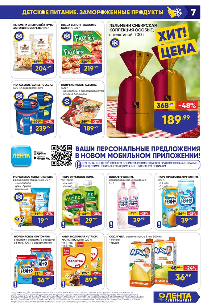 Каталог супермаркет Лента 09.05.2019-22.05.2019 стр. - 0007