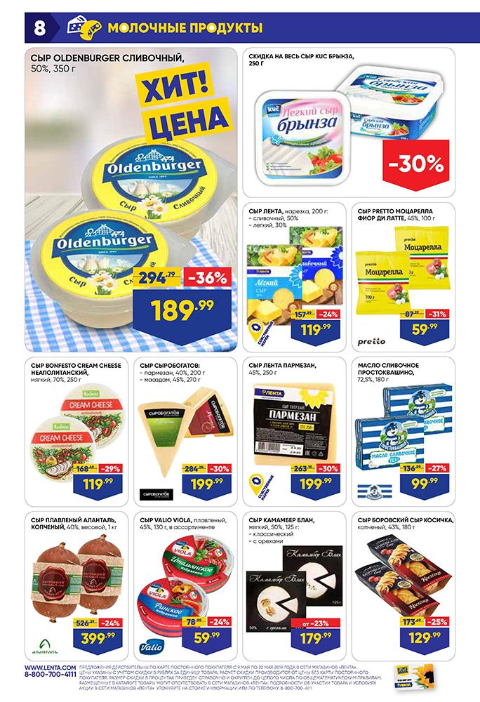 Каталог супермаркет Лента 09.05.2019-22.05.2019 стр. - 0008