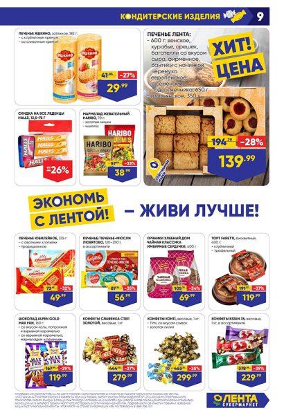 Каталог супермаркет Лента 09.05.2019-22.05.2019 стр. - 0009