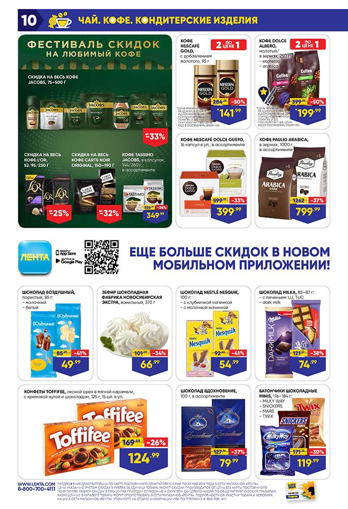 Каталог супермаркет Лента 09.05.2019-22.05.2019 стр. - 0010