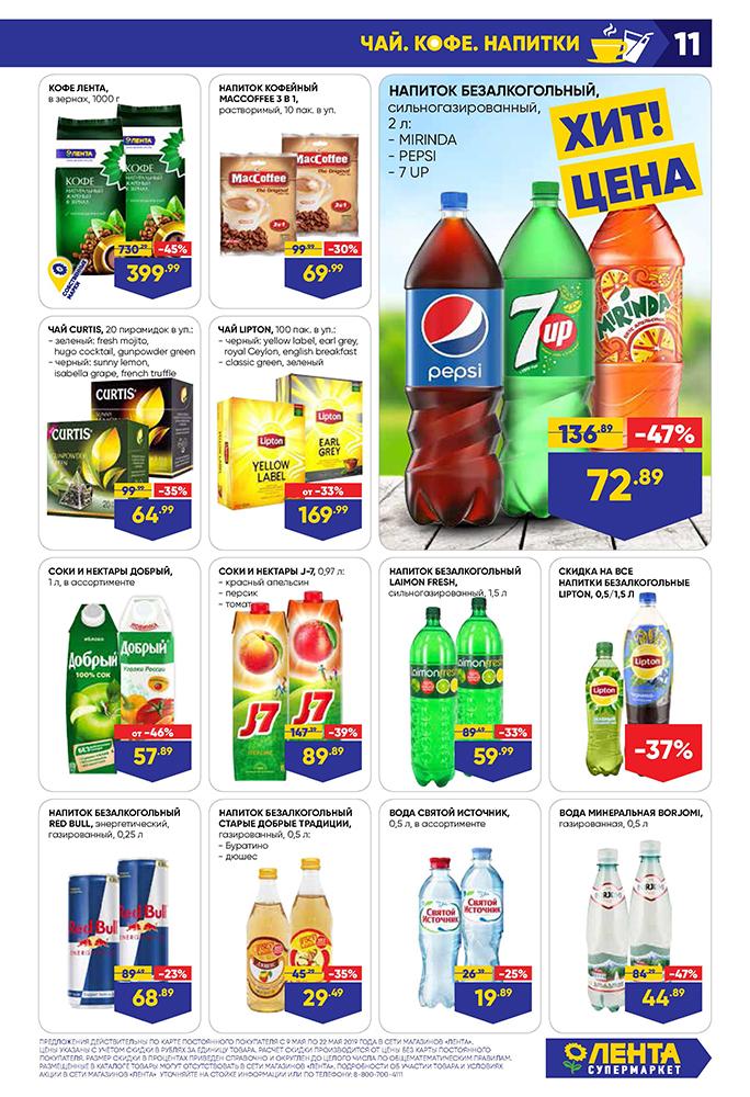 Каталог супермаркет Лента 09.05.2019-22.05.2019 стр. - 0011