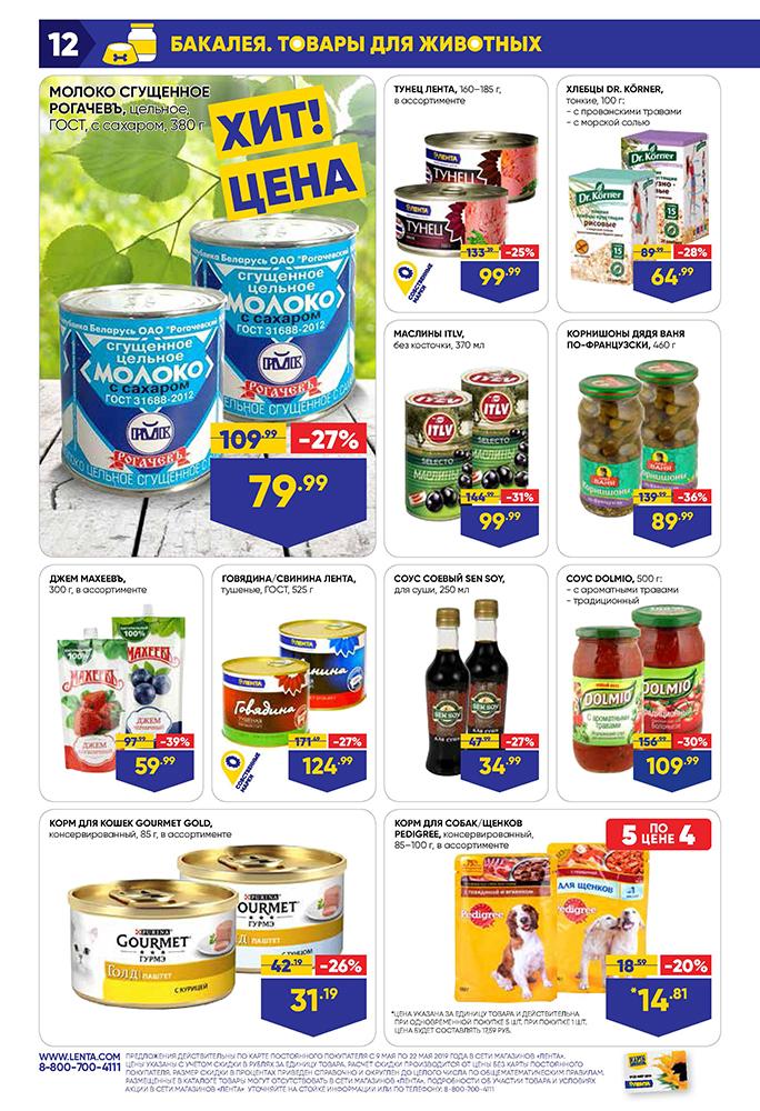 Каталог супермаркет Лента 09.05.2019-22.05.2019 стр. - 0012