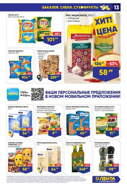 Каталог супермаркет Лента 09.05.2019-22.05.2019 стр. - 0013