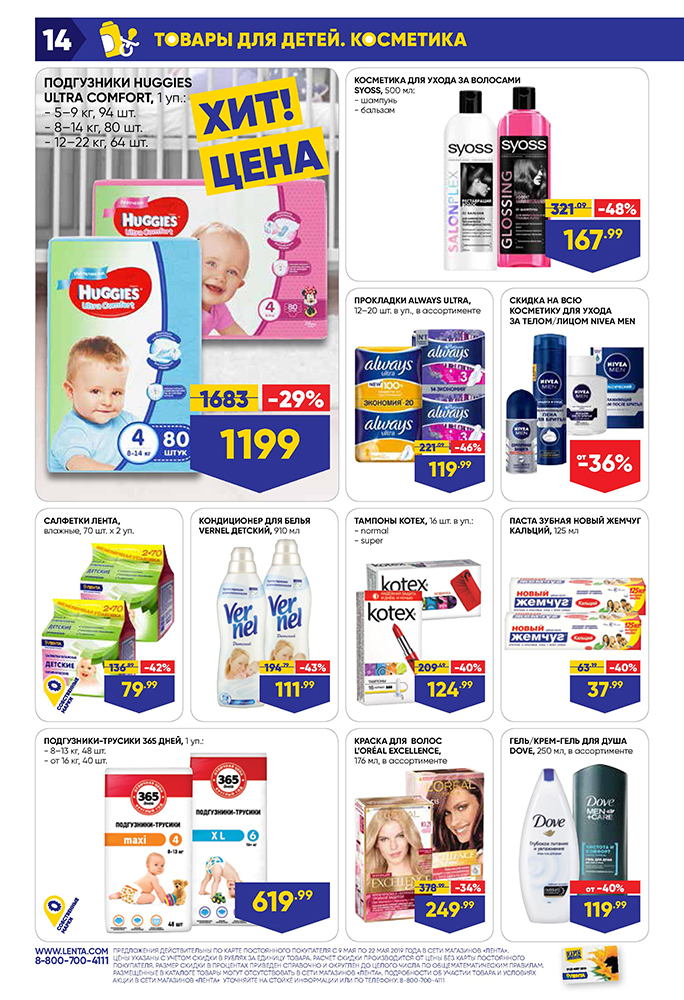 Каталог супермаркет Лента 09.05.2019-22.05.2019 стр. - 0014