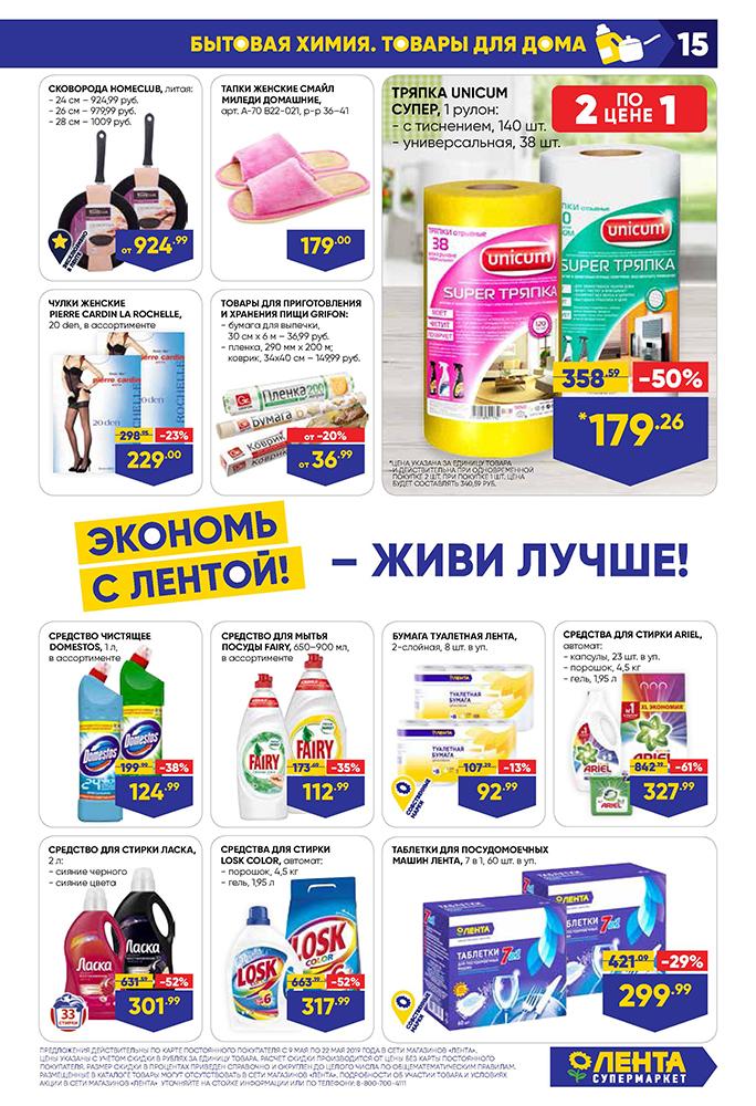 Каталог супермаркет Лента 09.05.2019-22.05.2019 стр. - 0015