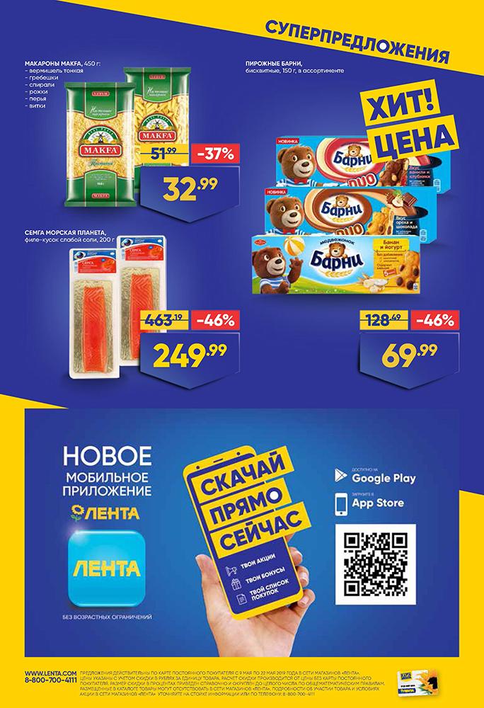 Каталог супермаркет Лента 09.05.2019-22.05.2019 стр. - 0016