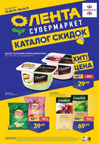 Каталог супермаркет Лента 23.05.2019-05.06.2019 стр. - 0001