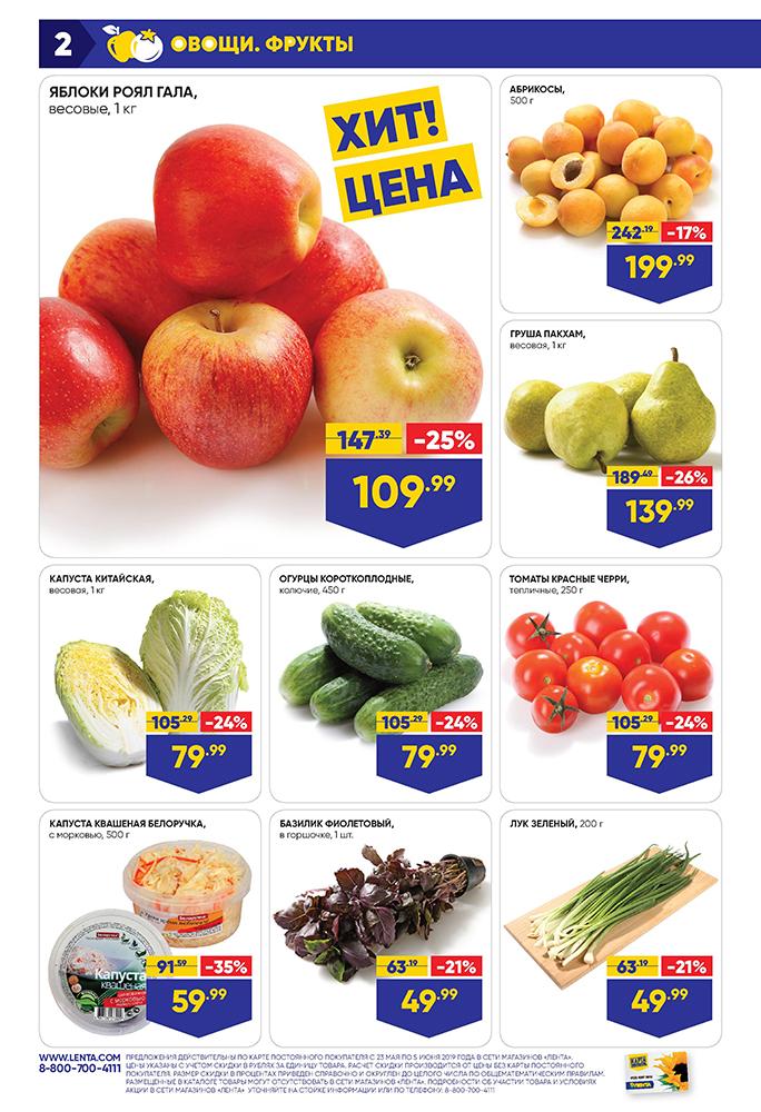Каталог супермаркет Лента 23.05.2019-05.06.2019 стр. - 0002