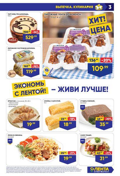 Каталог супермаркет Лента 23.05.2019-05.06.2019 стр. - 0003