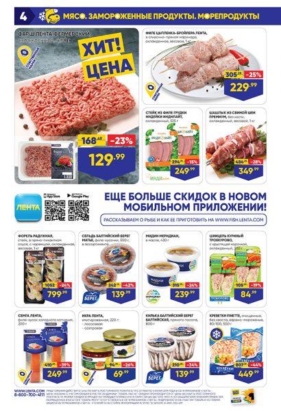Каталог супермаркет Лента 23.05.2019-05.06.2019 стр. - 0004
