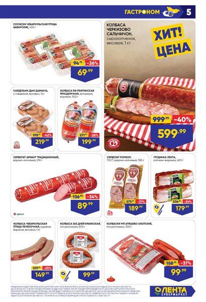 Каталог супермаркет Лента 23.05.2019-05.06.2019 стр. - 0005