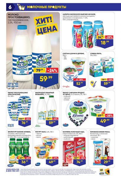 Каталог супермаркет Лента 23.05.2019-05.06.2019 стр. - 0006