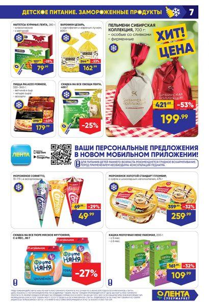 Каталог супермаркет Лента 23.05.2019-05.06.2019 стр. - 0007