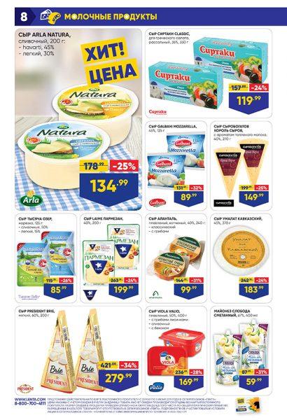 Каталог супермаркет Лента 23.05.2019-05.06.2019 стр. - 0008