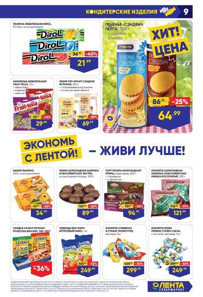 Каталог супермаркет Лента 23.05.2019-05.06.2019 стр. - 0009